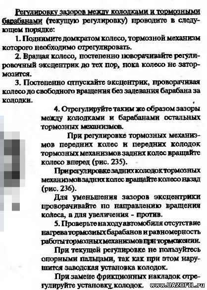 Регулировка тормозов УАЗ 3303